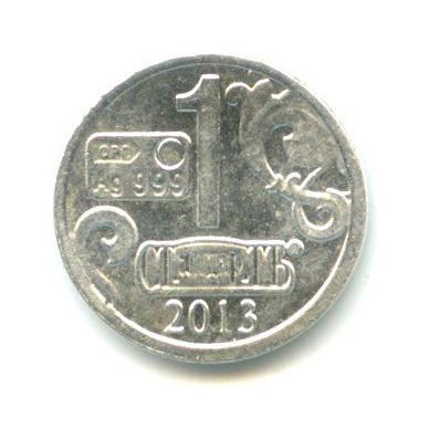 Жетон водочный «50 копеек 1921», 999 проба серебра 2013 года ОРГ (Россия)