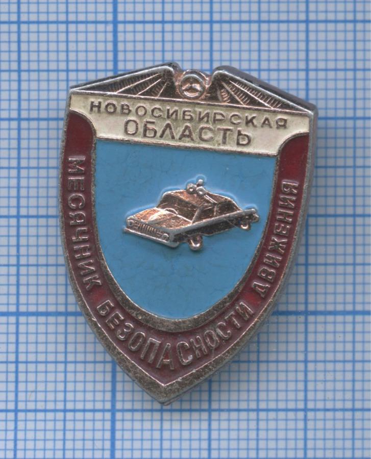 Знак «Новосибирская область» / «Месячник безопасности движения» (СССР)