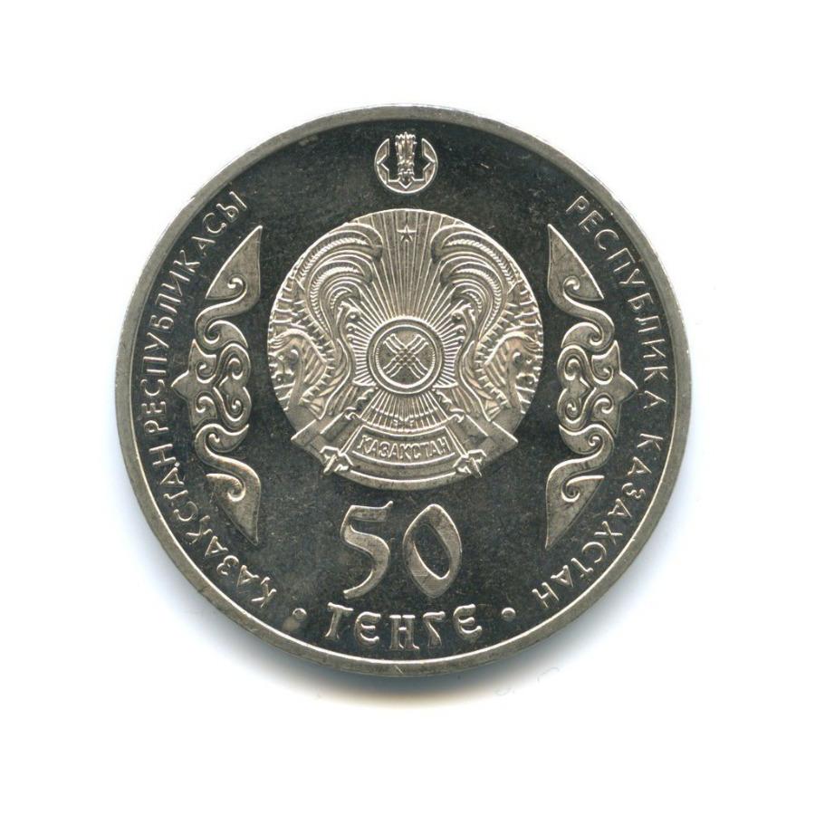 50 тенге - Абай Кунанбаев 2015 года (Казахстан)