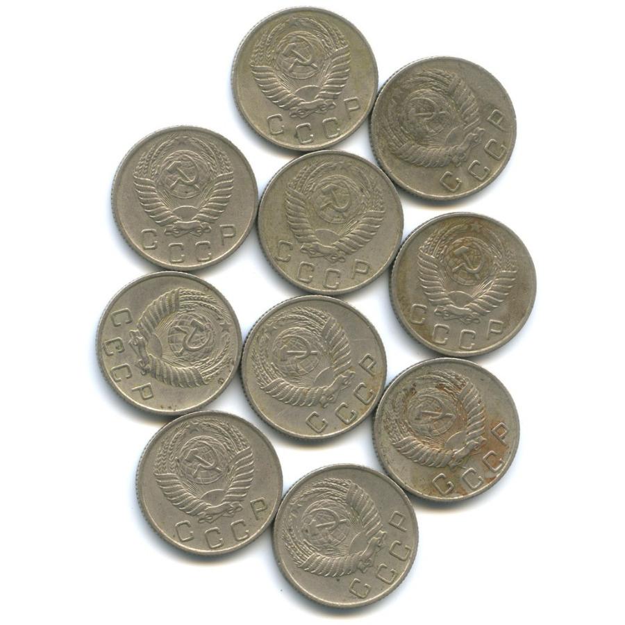 Набор монет 10 копеек 1955 года (СССР)