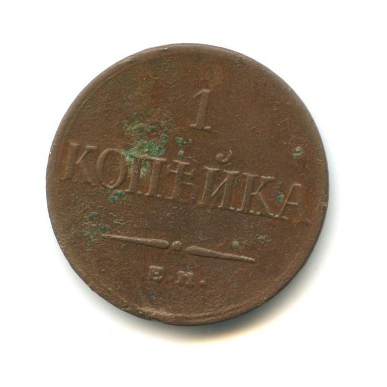 1 копейка 1832 года ЕМ ФХ (Российская Империя)