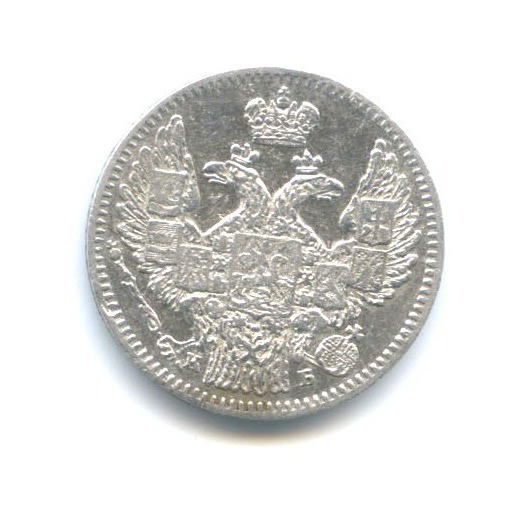 5 копеек 1845 года СПБ КБ (Российская Империя)