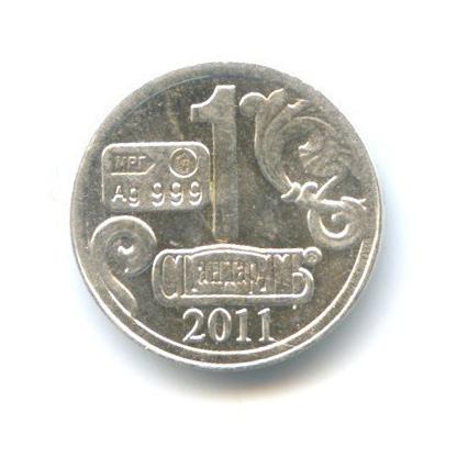 Жетон водочный (серебро 999 пробы) 2011 года МРГ (Россия)