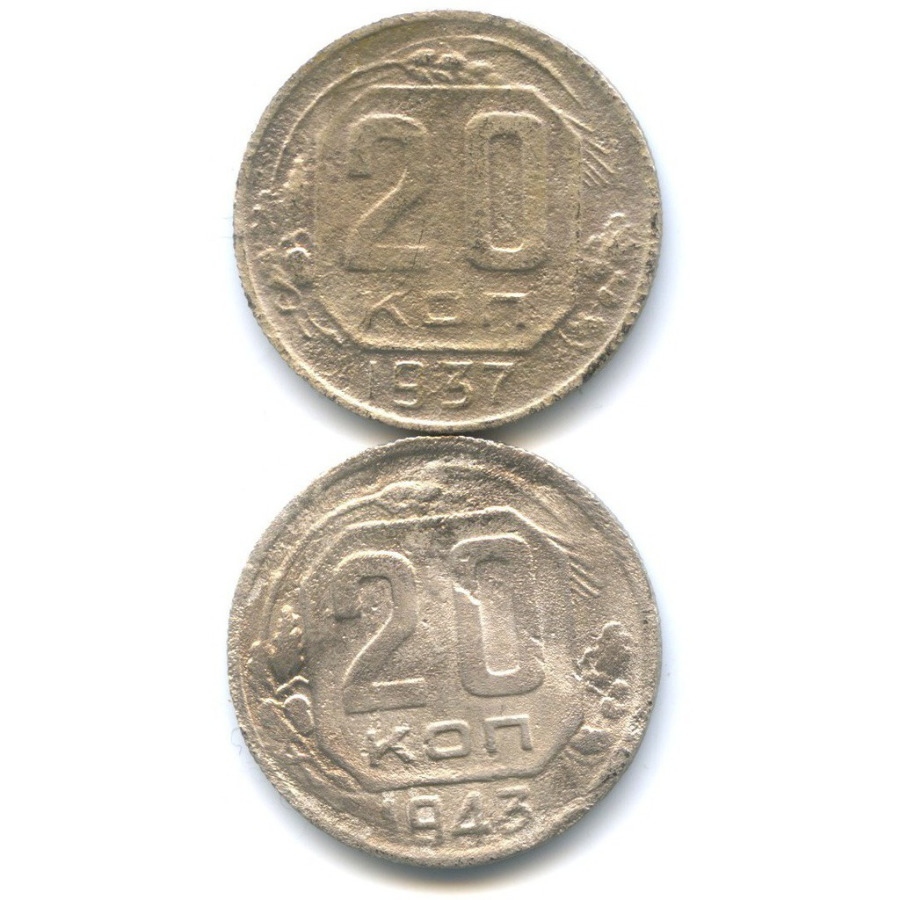 Набор монет 20 копеек 1937, 1943 (СССР)