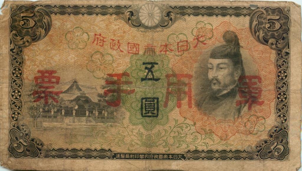 5 йен (Японская оккупация Китая, 2937-1945) (Япония)