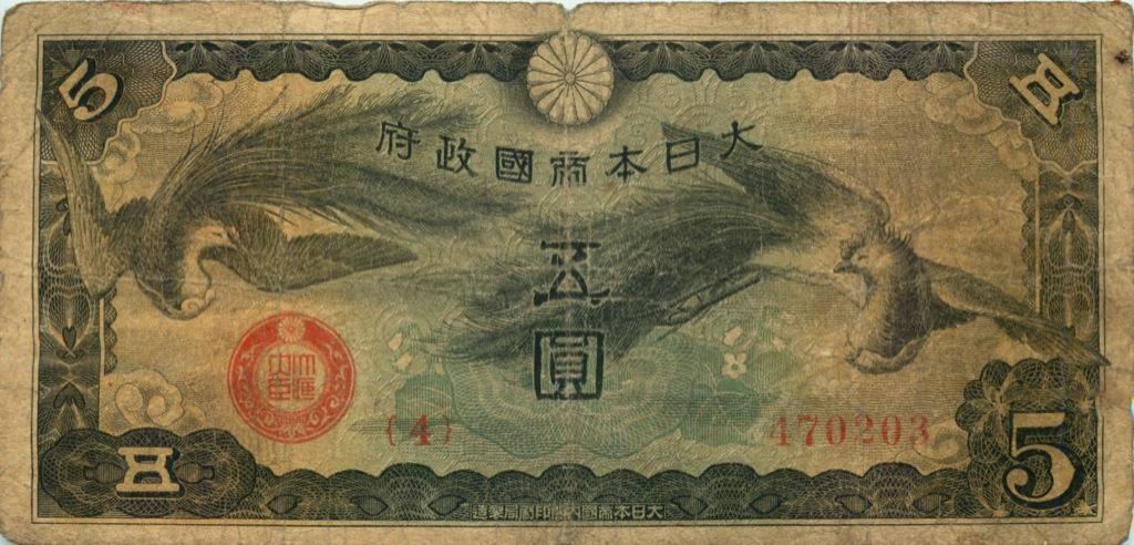5 йен (Японская оккупация Китая - Манчжурия, 1939-1940) (Япония)