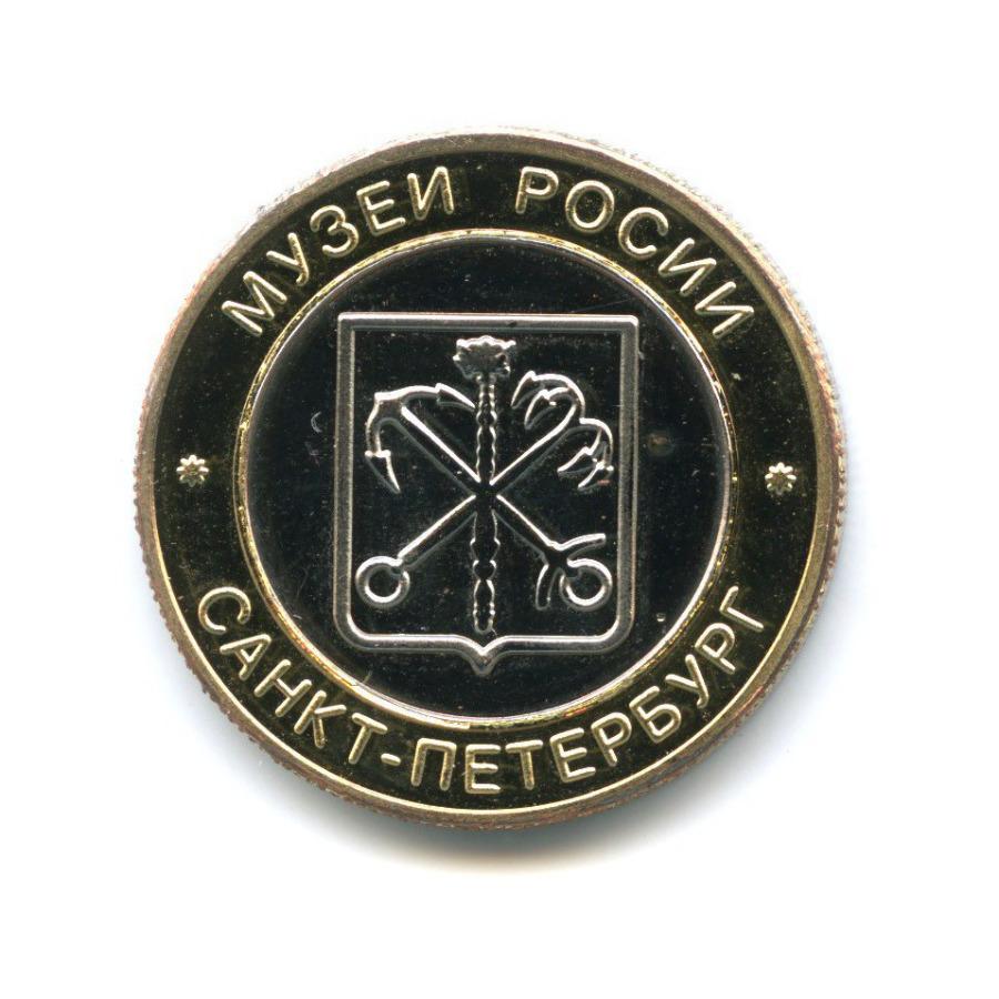 Жетон «Петропавловская крепость» (Россия)