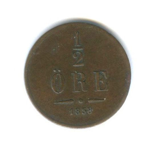 1/2 эре 1858 года (Швеция)