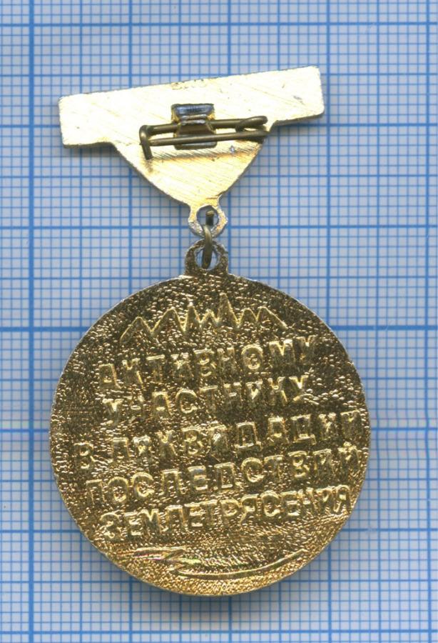 Медаль «Строителю Дагестана» / «Активному участнику вликвидации последствий землетрясения» (СССР)