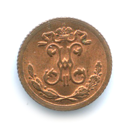 1/4 копейки 1899 года СПБ (Российская Империя)