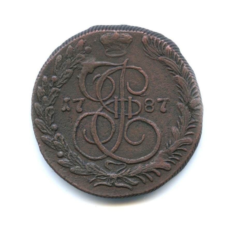 5 копеек 1787 года КМ (Российская Империя)