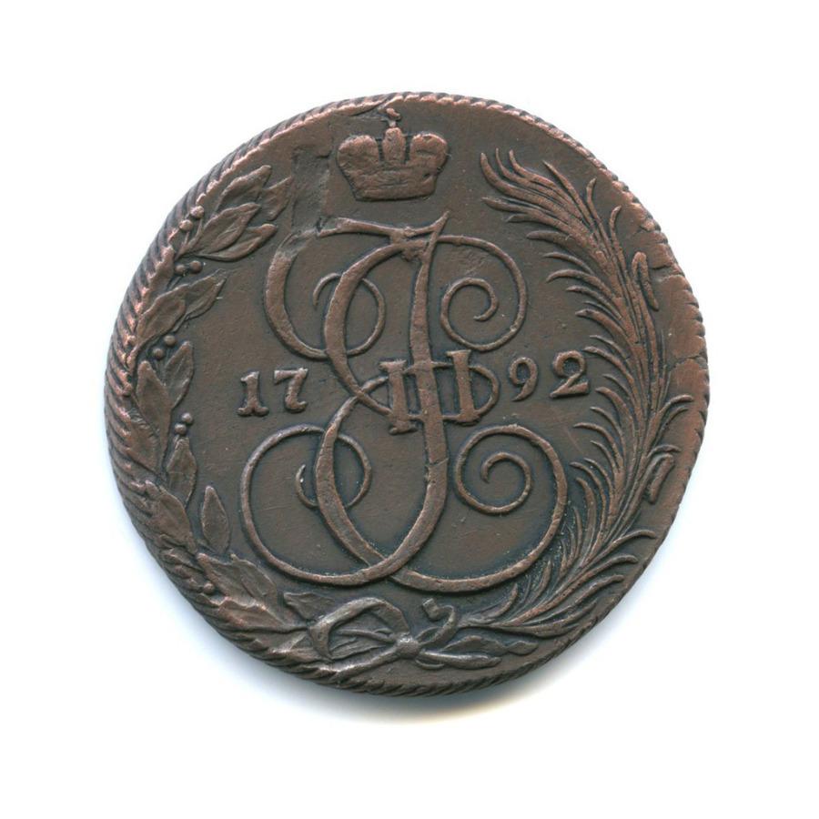 5 копеек 1792 года КМ (Российская Империя)