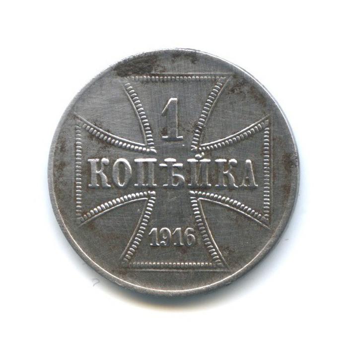 1 копейка (оккупация) 1916 года А (Германия)