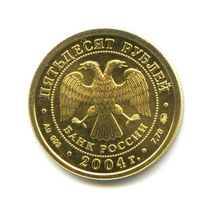 50 рублей - Знаки зодиака - Рыбы 2004 года (Россия)