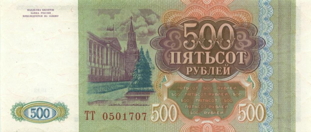 500 рублей 1993 года (Россия)