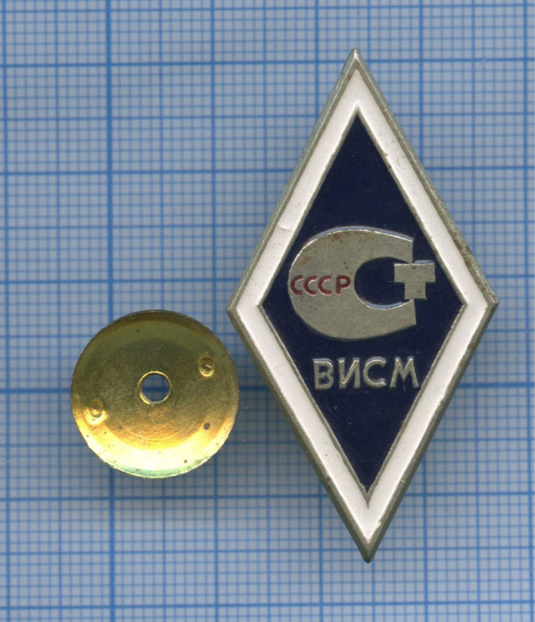 Знак «ВИСМ СССР» (СССР)