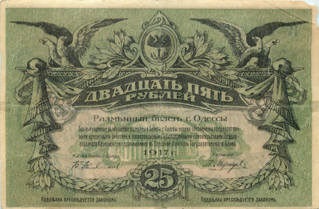 25 рублей (разменный билет города Одессы) 1917 года