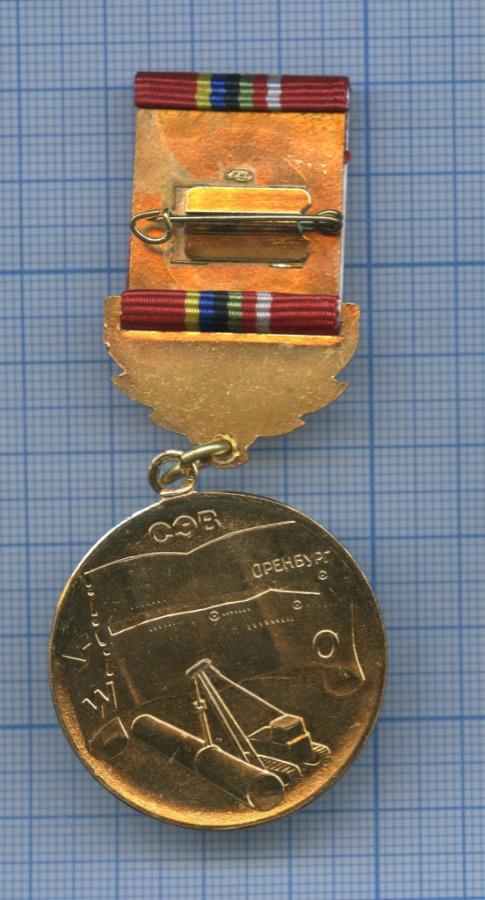 Медаль памятная «Застроительство магистрального газопровода «Союз» (СССР)