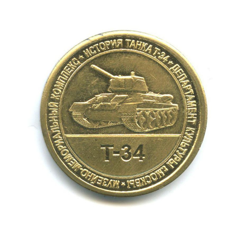 Жетон «История танка Т-34»