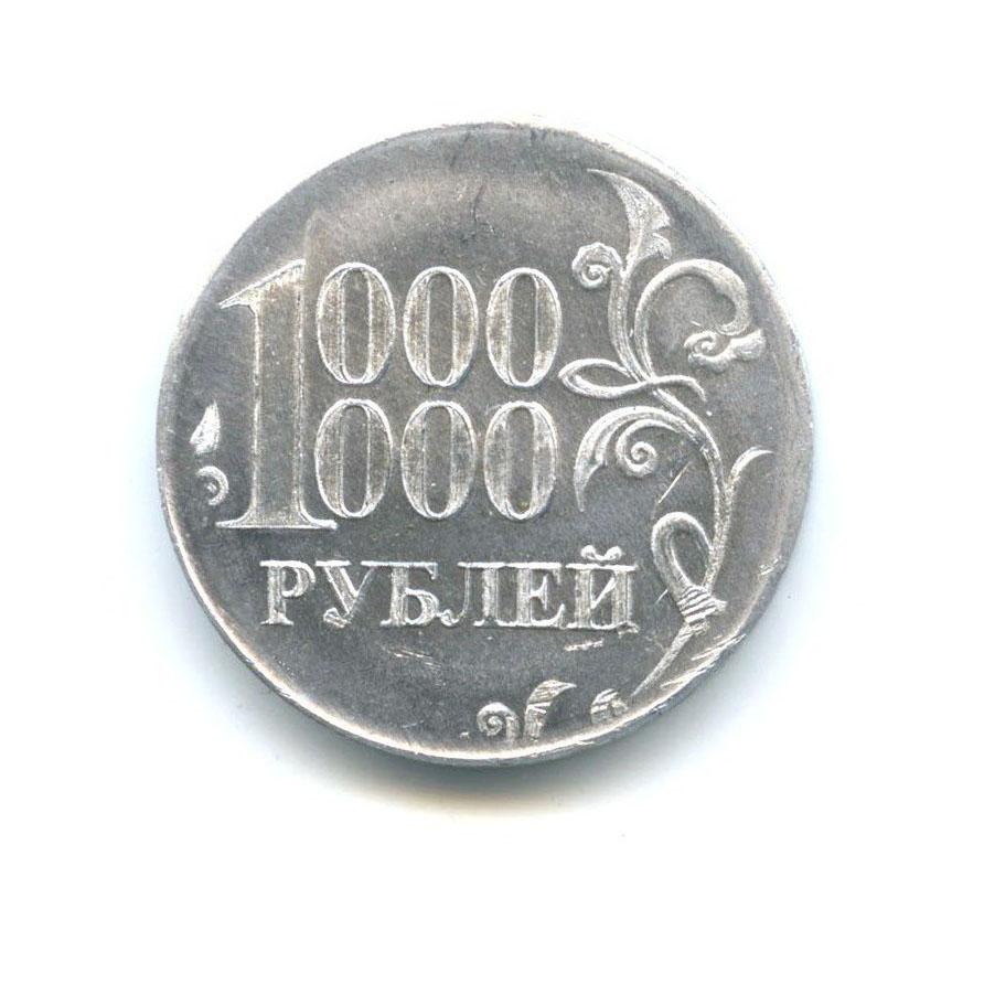Жетон «1 миллион рублей 2015»
