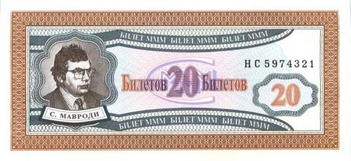 20 билетов «МММ» (Россия)