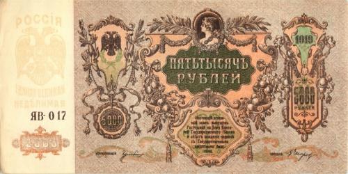 500 рублей, Ростов-на-Дону 1919 года Деникин