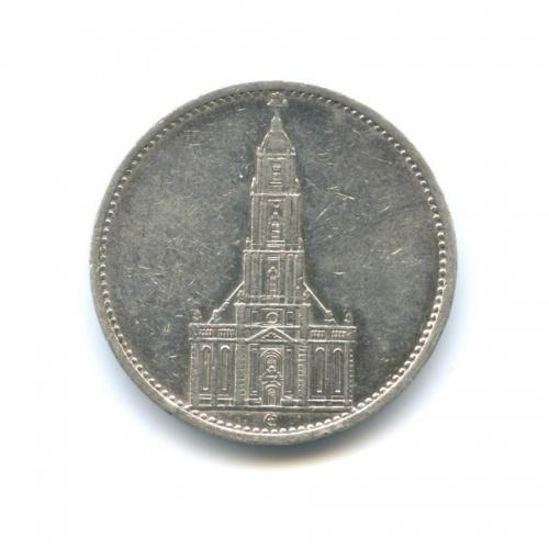 5 рейхсмарок — 1 год нацистскому режиму, Гарнизонная церковь вПотсдаме 1934 года E (Германия (Третий рейх))