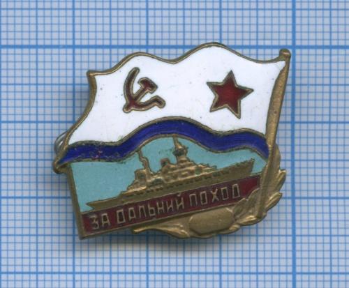 Знак «Задальний поход» (СССР)