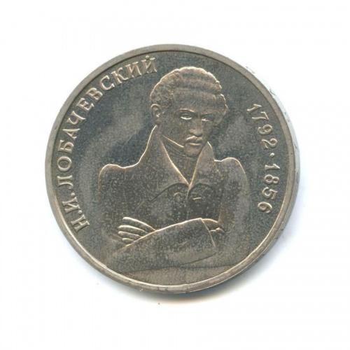 1 рубль — 200 лет содня рождения Николая Ивановича Лобачевского 1992 года (Россия)