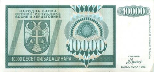 10000 динаров 1992 года (Босния и Герцеговина)