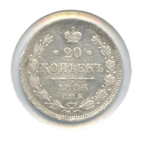 20 копеек 1886 года СПБ АГ (Российская Империя)