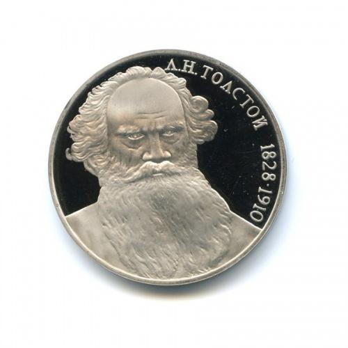 1 рубль — 160 лет содня рождения Льва Николаевича Толстого 1988 года (СССР)