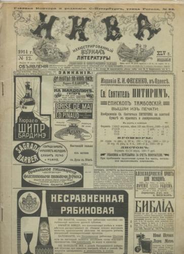Журнал «Нива», выпуск №12 (28 стр.) 1914 года (Российская Империя)