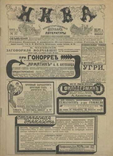 Журнал «Нива», выпуск №37 (20 стр.) 1915 года (Российская Империя)