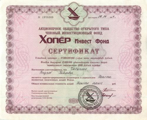 10000 рублей (сертификат ОАО «Хопер Инвест») 1994 года (Россия)