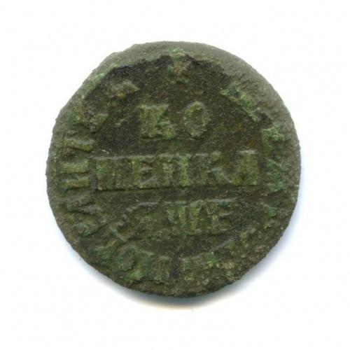 1 копейка 1705 года (Российская Империя)