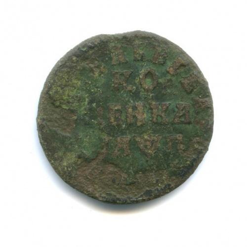 1 копейка 1713(?) (Российская Империя)