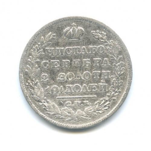 Полтина (50 копеек) 1829 года СПБ НГ (Российская Империя)