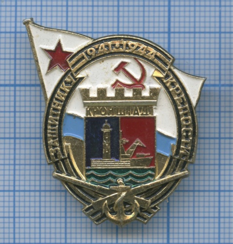 Знак «Защитнику крепости» (СССР)