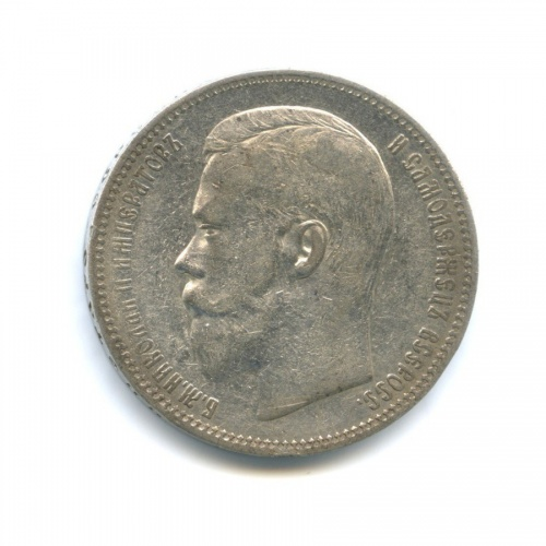 1 рубль 1896 года АГ (Российская Империя)