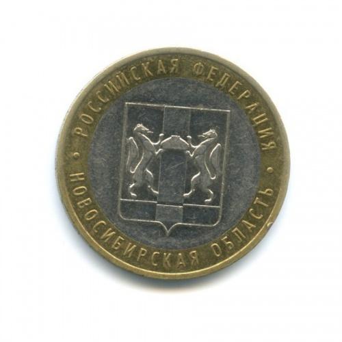 10 рублей — Российская Федерация - Новосибирская область 2007 года (Россия)