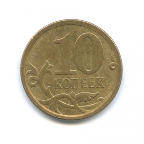 Набор монет 10 копеек (банковский мешок спломбой, печатью, 1670 шт.) (Россия)