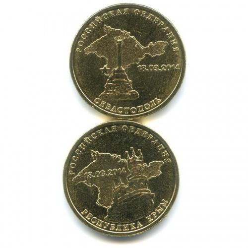 Набор монет 10 рублей - Российская Федерация - Республика Крым, Севастополь 2014 года (Россия)