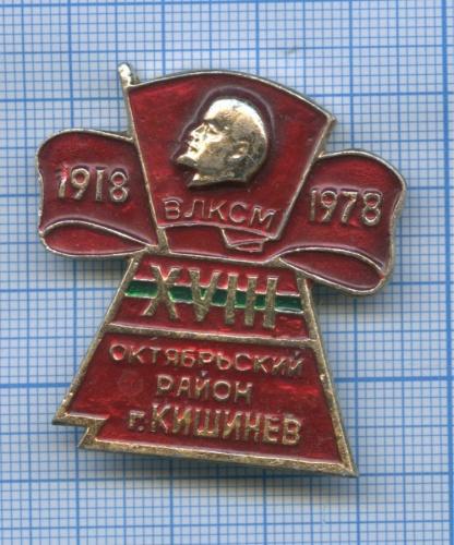 Знак «ВЛКСМ - XVIII Октябрьский район г. Кишинев» 1978 года (СССР)
