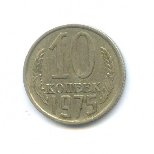 10 копеек 1975 года (СССР)