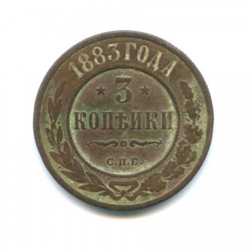 3 копейки 1883 года СПБ (Российская Империя)