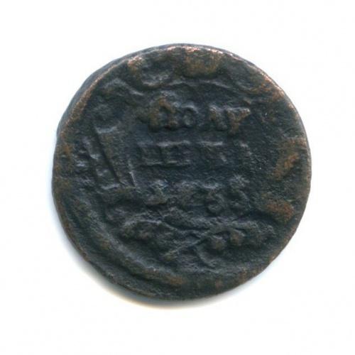 Полушка (1/4 копейки) 1735 года (Российская Империя)