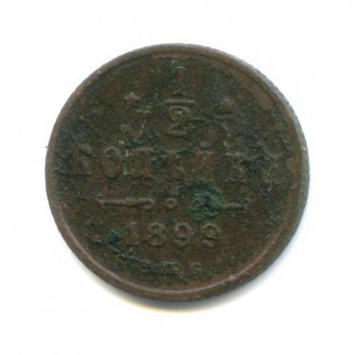 1/2 копейки 1899 года СПБ (Российская Империя)