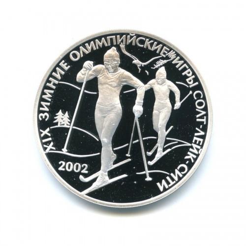 3 рубля — XIX зимние Олимпийские Игры, Солт-Лейк-Сити 2002 2002 года (Россия)