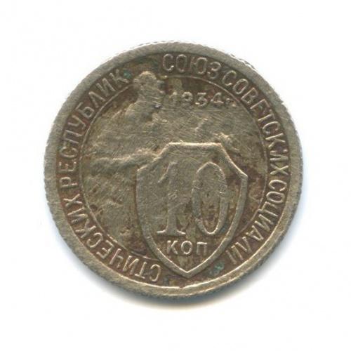 10 копеек 1934 года (СССР)